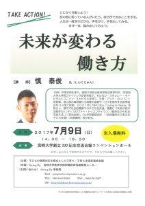 槙泰俊講演会 ポスター
