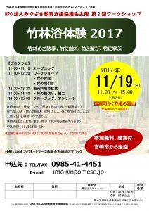 竹林浴体験2017