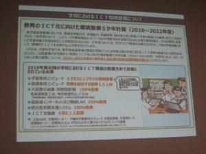 教育座談会02